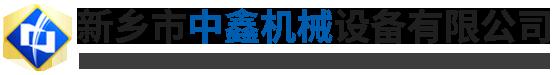 新乡市中鑫机械设备有限公司